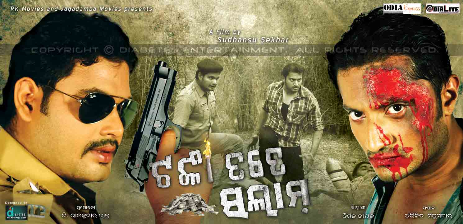 best-odia-movie-posters
