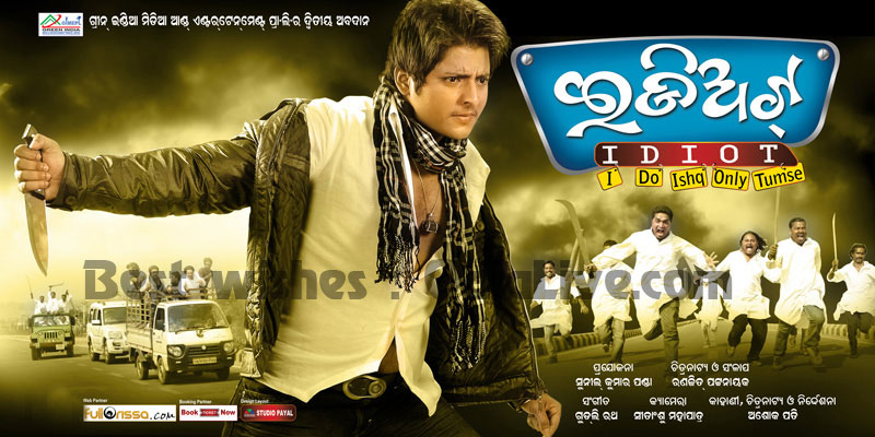 Idiot Odia Film