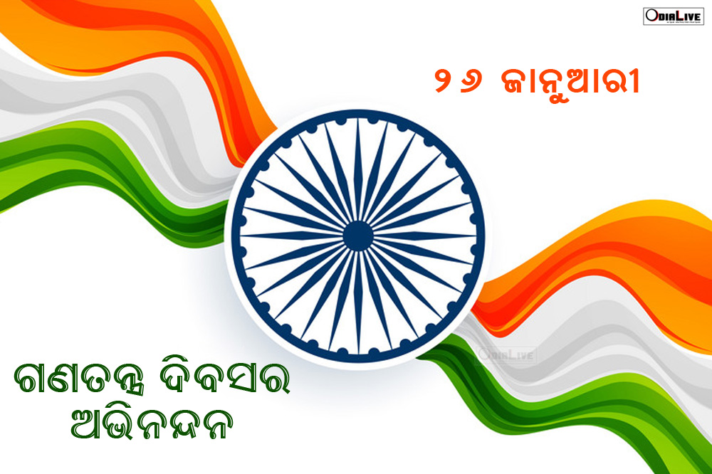 Republic Day Odia Greetings Wallpapers Posters