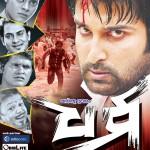 dharma odia film