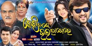anubhav-mohanty