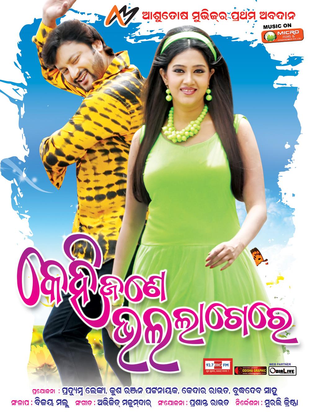 oriya film posters