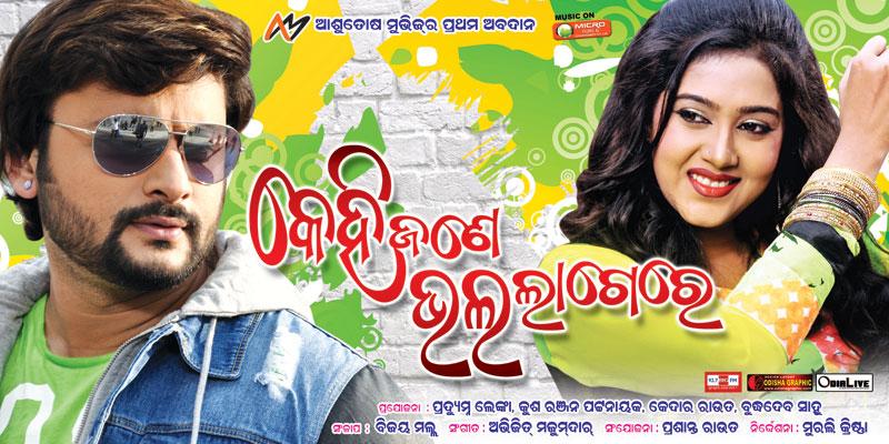 odia actor anubhav mohanty