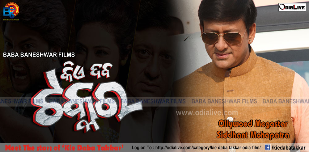 siddhanth-mohapatra--odia-actor---kie-daba-takkar---4