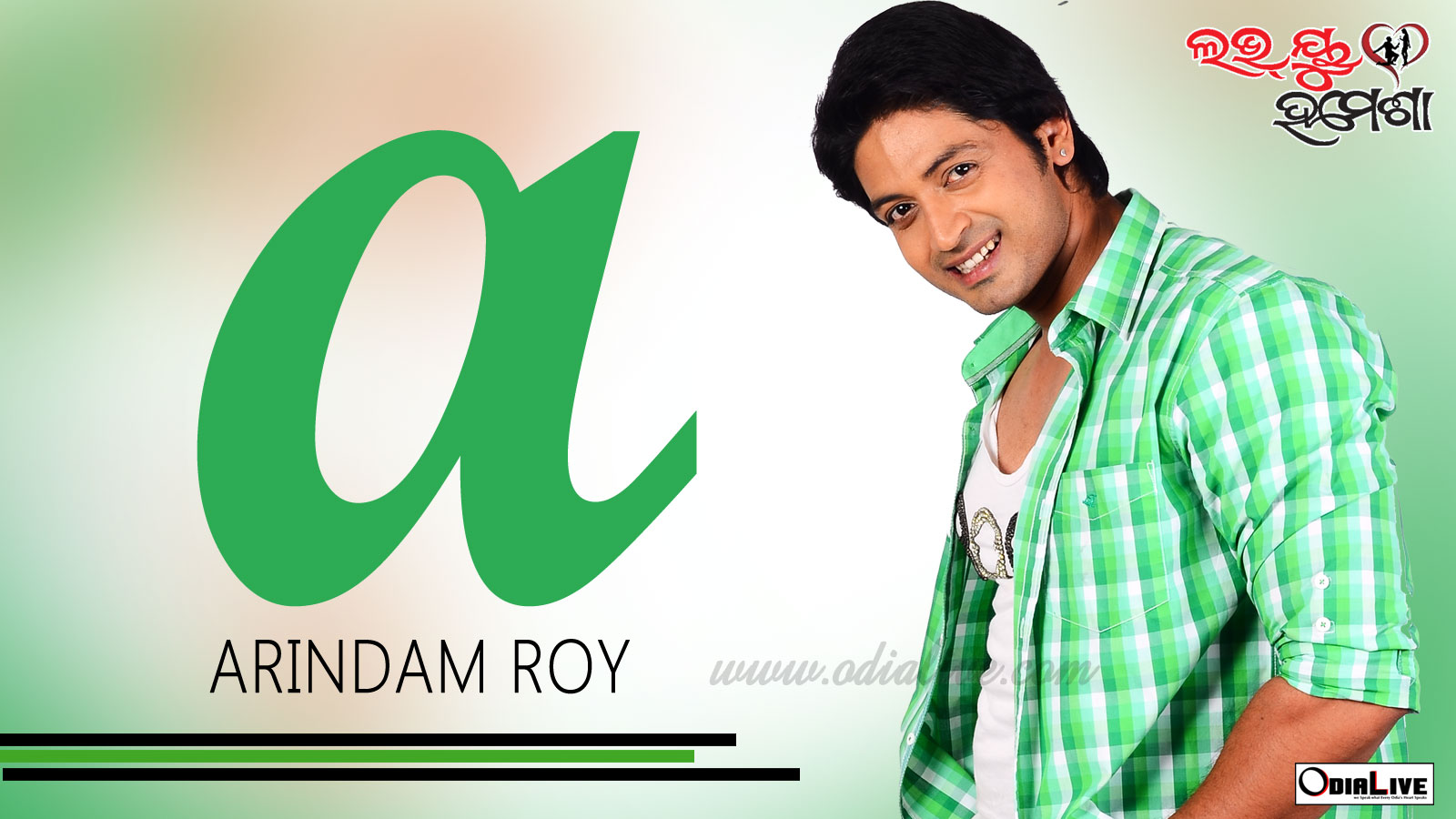 love-u-hamesha-wallpapers-arindam-roy