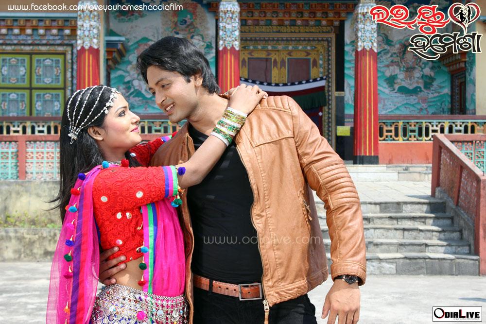 love-you-hamesha-odia-film-4--odialive