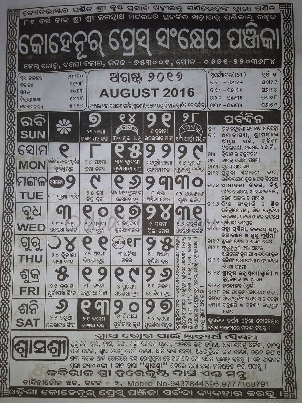 odia-calender-2016---august