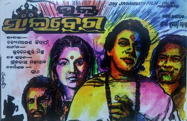 bhakta-salabega-odia-film