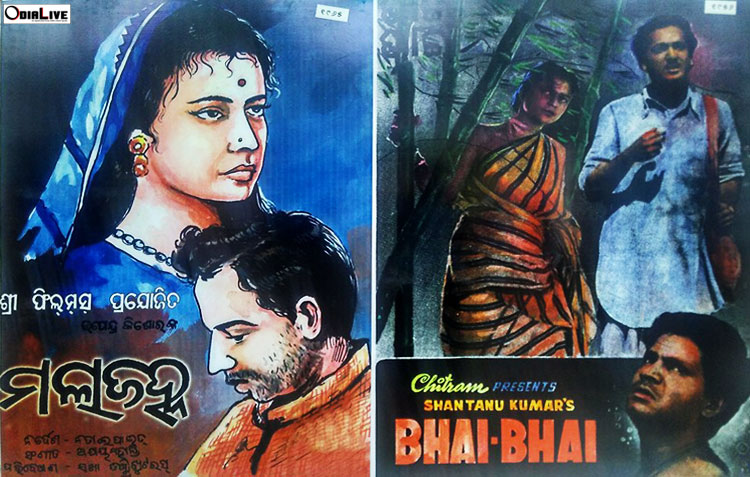 mala-janha-odia-film-poster