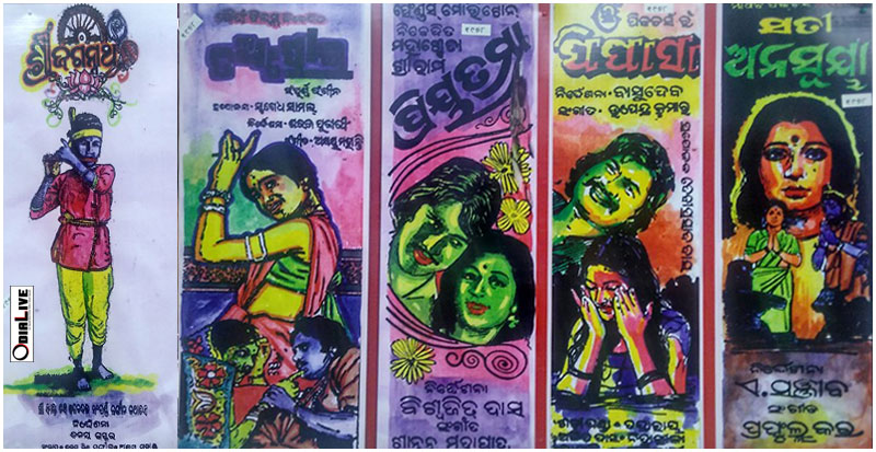 odia-film-posters