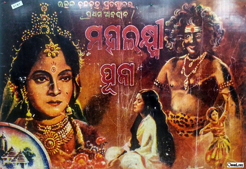 old-odia-movie-posters