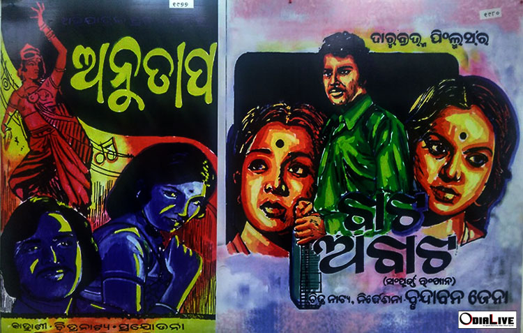 old-ollywood-posters