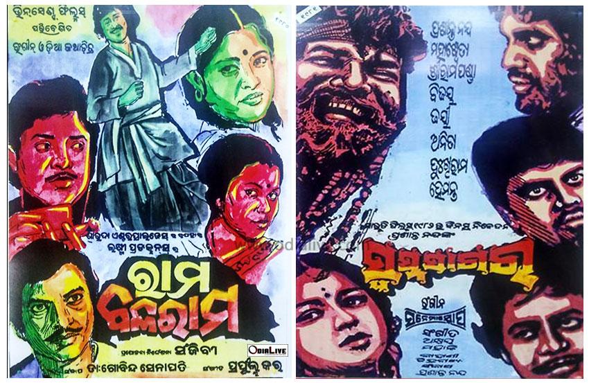 ram-balaram-odia-film
