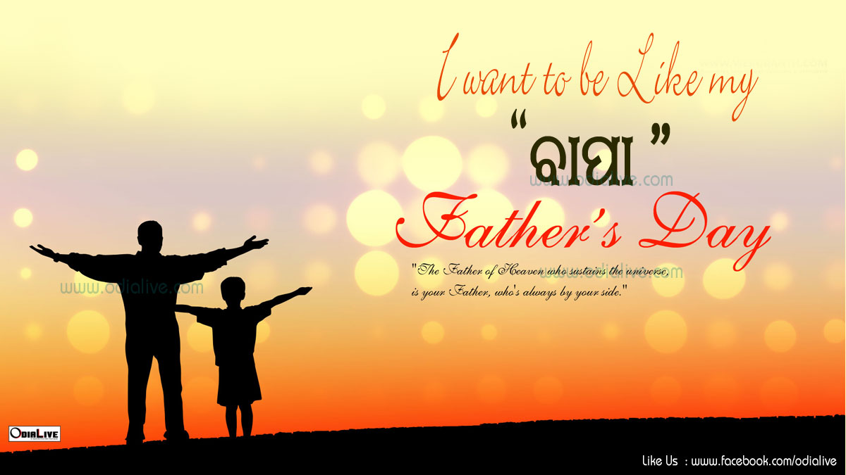 Odia Love Quotes Wallpaper : Fathers Day Odia messages,Quotes,Songs,Wishes,Poems clickOdisha