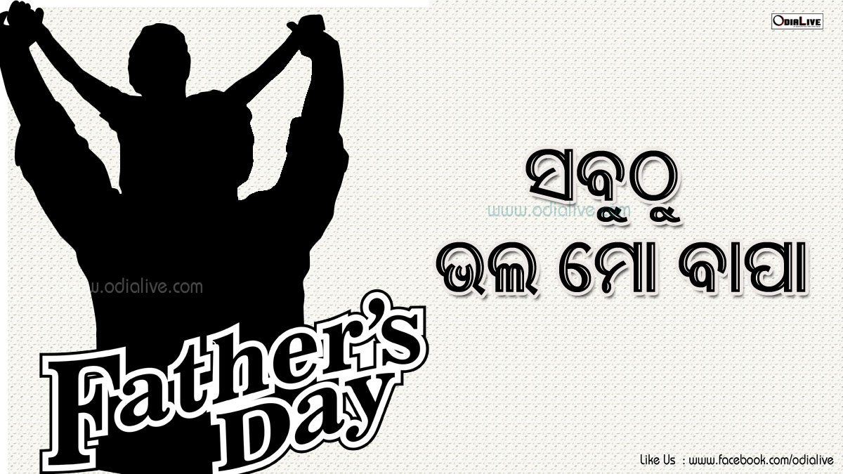 happy-fathers-day-odia-wallpapers-3