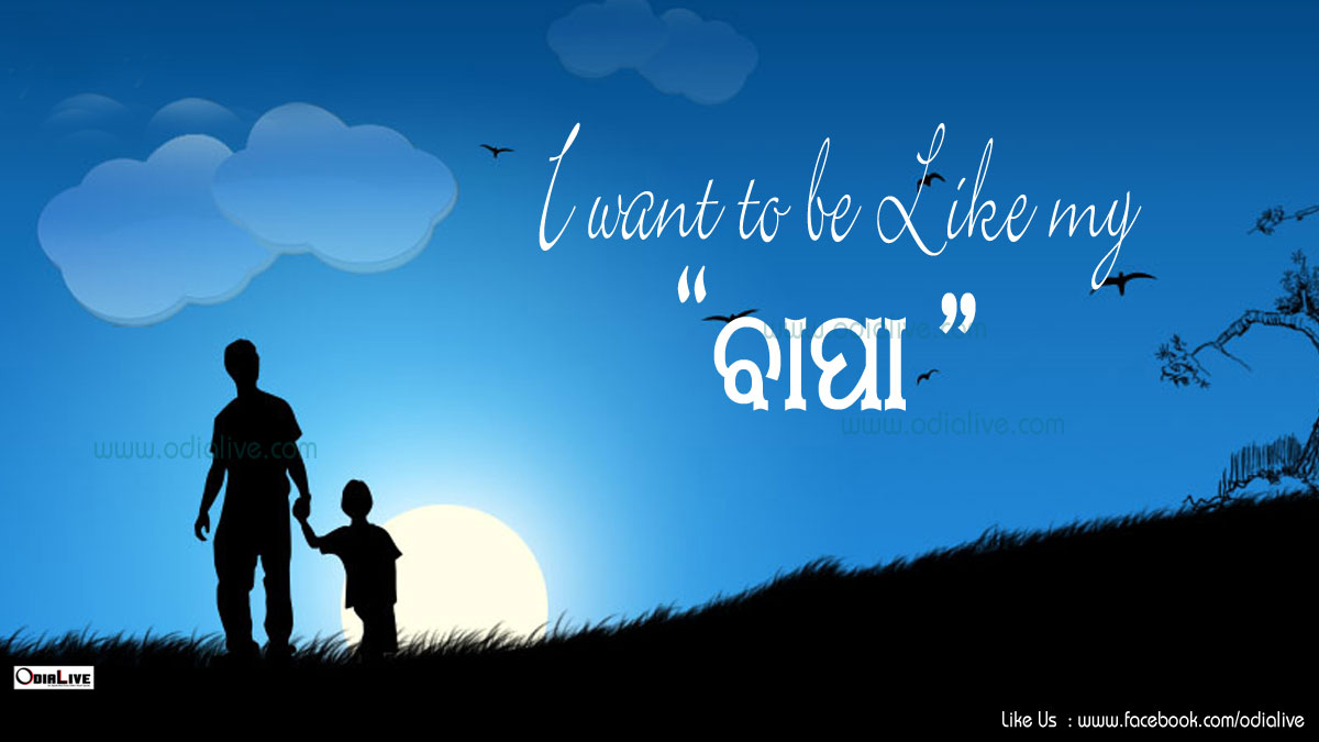 happy-fathers-day-odia-wallpapers-4