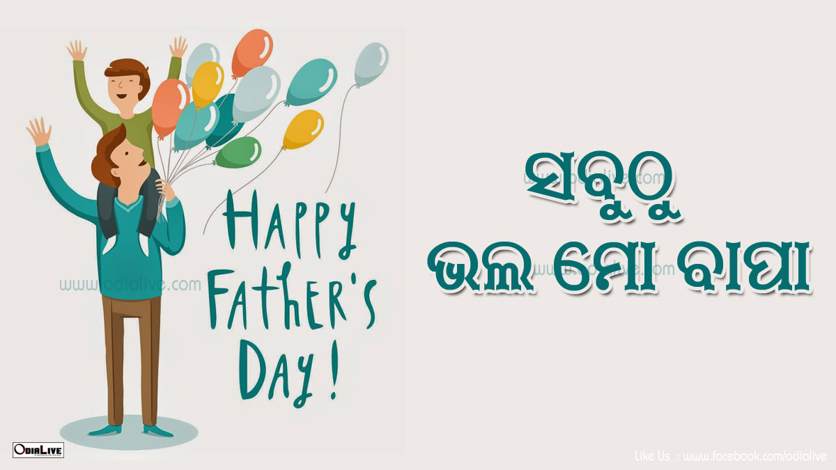 happy-fathers-day-odia-wallpapers