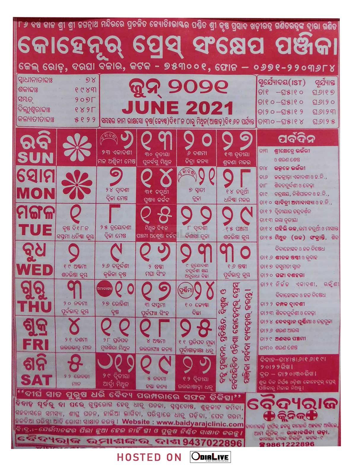 Odia Calendar 2021