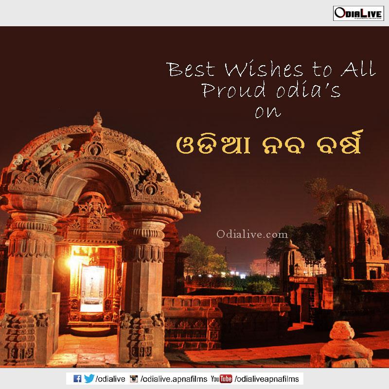 temple city bhubaneswar