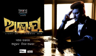 Exclusive posters of Abhay Odia film