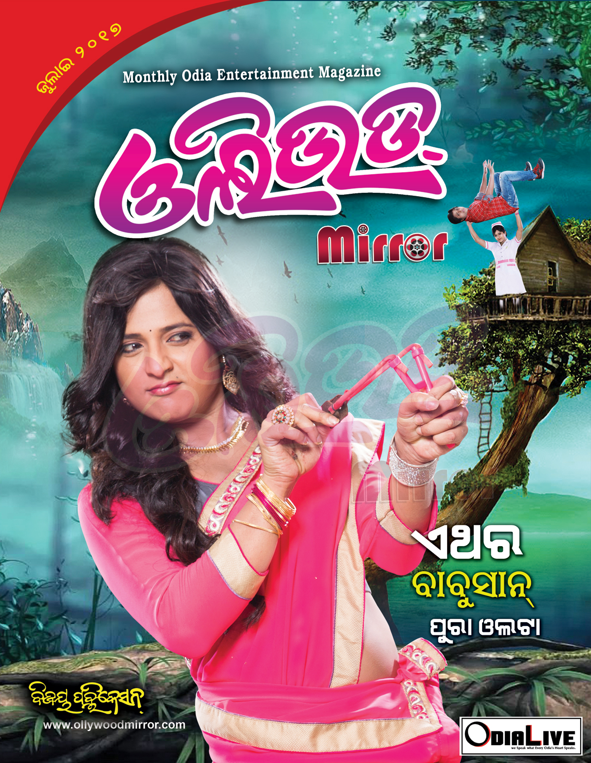 odia film magazine