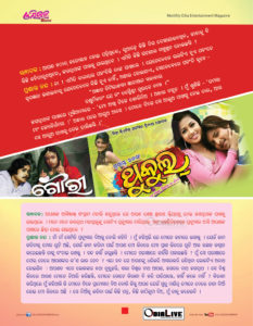 thukul-odia-movie