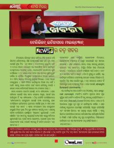 news7-odia