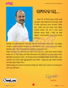 odia-newspaper