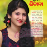 shivani-odia-actress