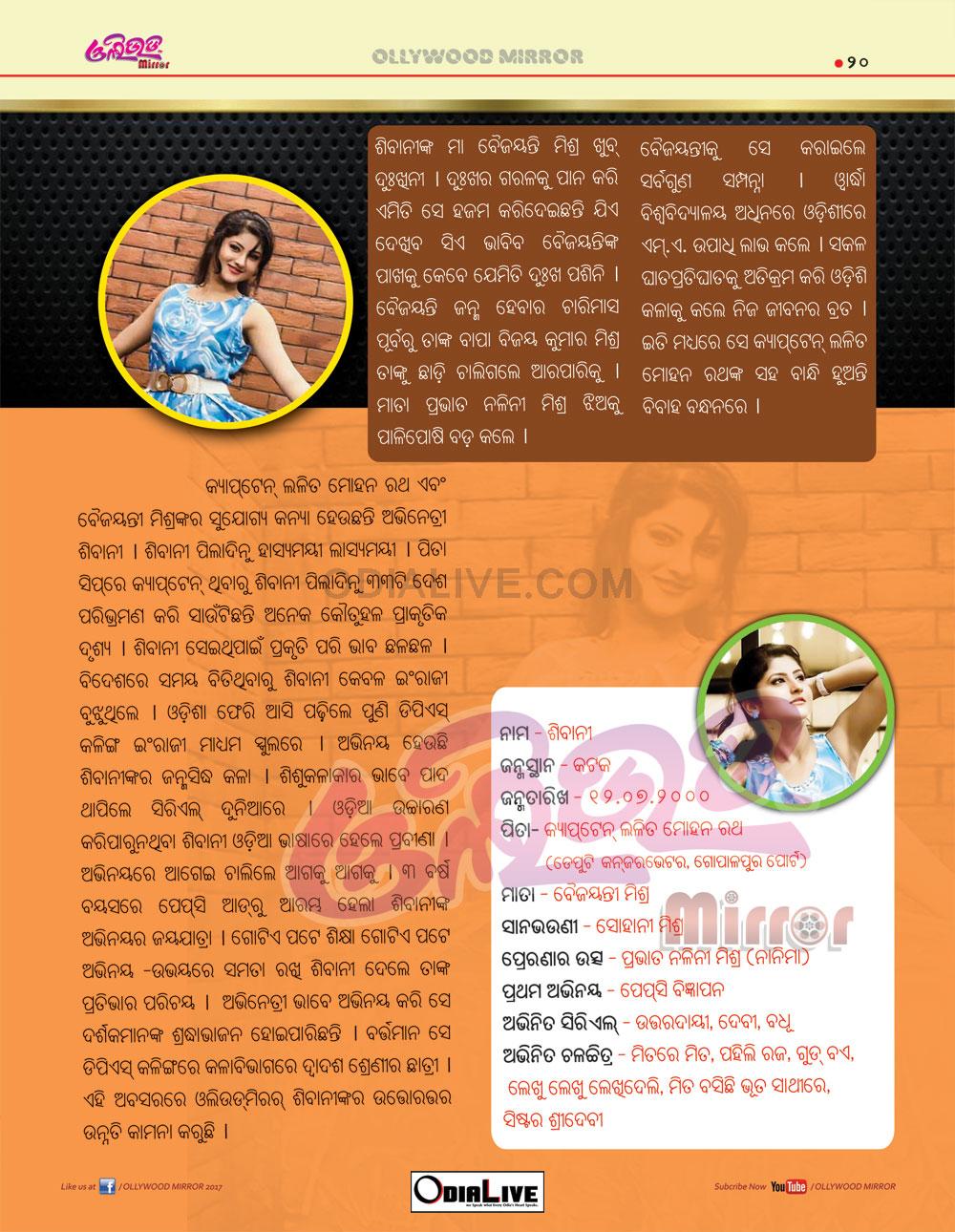 shivani-odia-actress