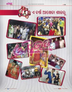 odia-newspapers