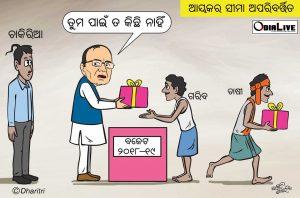 utkal-gaurab-cartoons