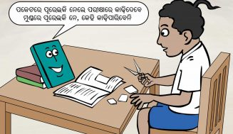 Odia Jokes and Odia Cartoons