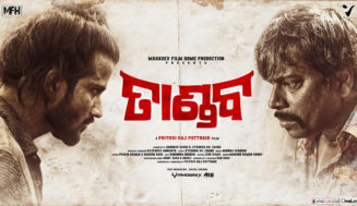 Tandav Odia Movie official posters