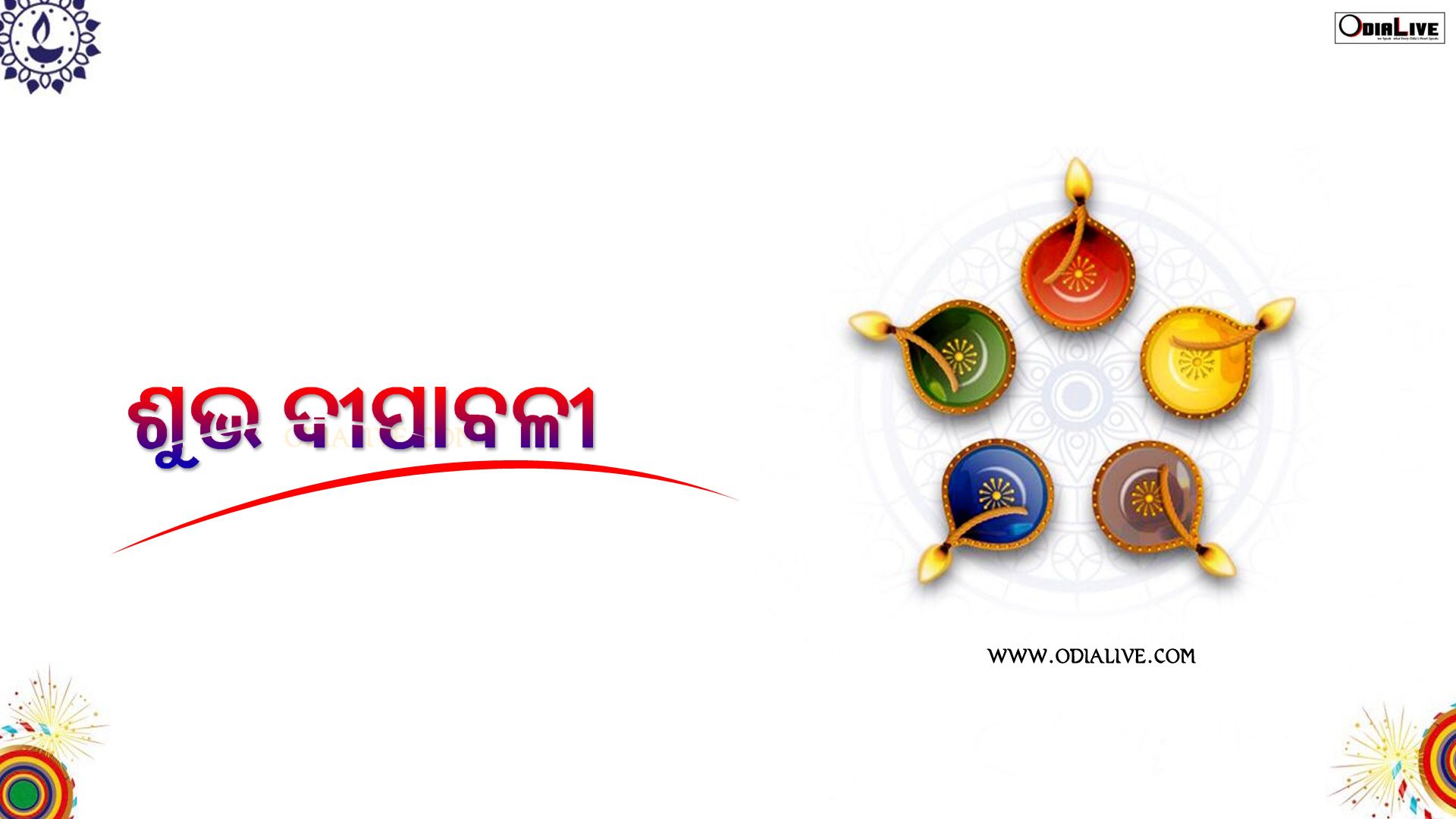 odia-diwali-greetings