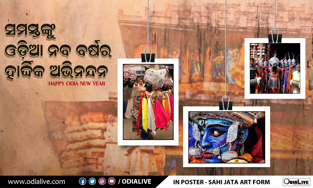 Odia New Year Wallpapers, Maha Bishubha Sankranti, Pana Sankranti 2021