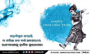 odia-new-year-wallpapers