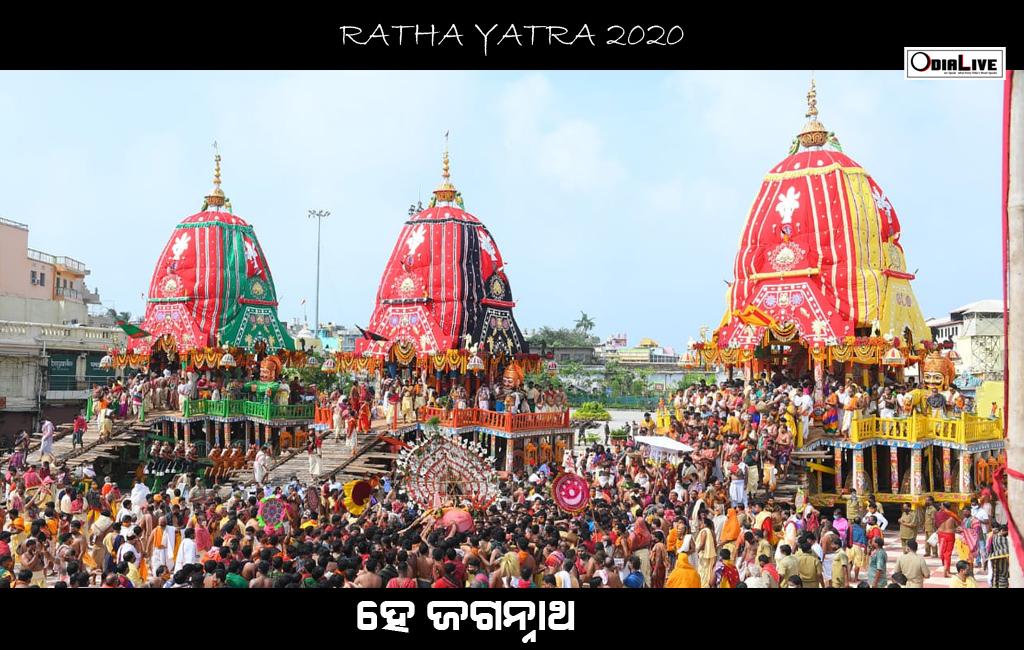 photos of Shri Jagannath