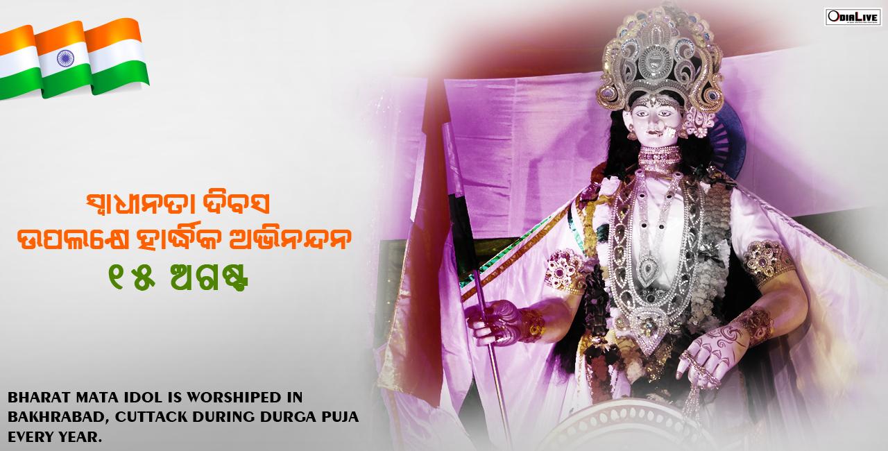 swadhinata-dibasa