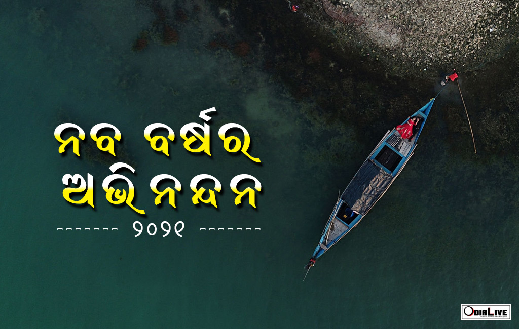 New Year 2021 Greetings in Odia
