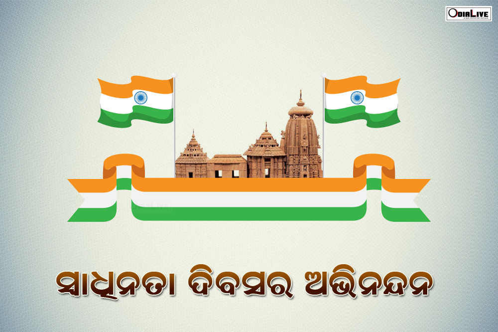 Independence Day Wallpaper Odia Free Wallpaper